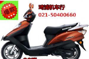 新大洲本田踏板飞梦SDH125T-23B摩托车